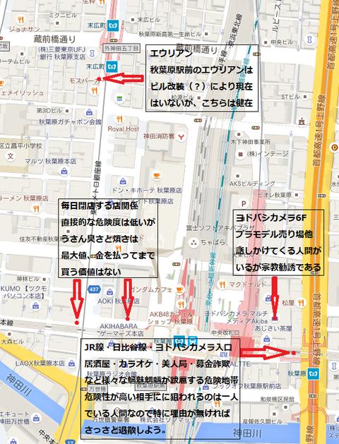 109アキバ地図