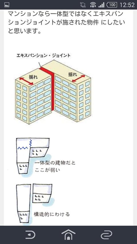 421_耐震02