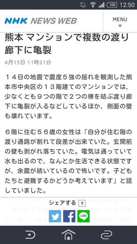 421_耐震