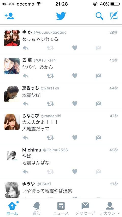 468_地震02