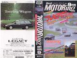 ベストモータリング1990年9月号