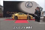 LFA納車式