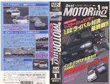 ベストモータリング1996年1月号