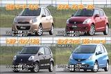 日産マーチ12S<br> スズキスイフトXS<br> トヨタパッソ1.3G<br> ホンダフィット1.3GFパッケージ