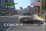 コロナ5ドア1800SF-X