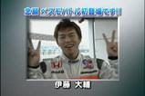 伊藤大輔選手 BMキャスターとして初登場ですが・・