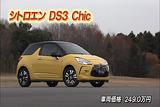 シトロエン DS3 Chicシック