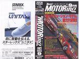 ベストモータリング1992年9月号