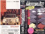 ベストモータリング1990年3月号