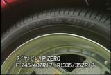 F40 リアタイヤ