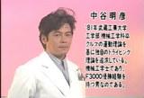 ドクター中谷