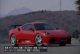 フェラーリ430F1RSD