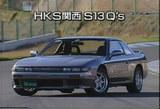 HKS関西S13Q's