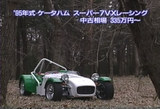 95年式ケータハムスーパー7VXレーシング