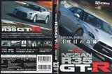ベストモータリング ビデオスペシャル Vol.57 3度目の奇跡 THE疾る!R35GT-R BEST MOTORING VIDEOSPECIAL JAPANESECAR
