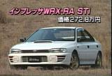 275馬力STiバージョン