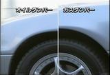反発力の差で車高が上がります。