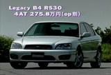レガシィB4RS30