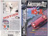 ベストモータリング1989年9月号