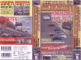 ベストモータリング1999年6月号