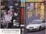 ベストモータリング ビデオスペシャル Vol.14 � 土屋圭市のチューニング実戦テクニック BESTMOTORING VIDEOSPECIAL JAPANESECAR