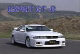 エスプリGT−R 580馬力