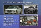 インプレッサWRX STiバージョン�4(GC)