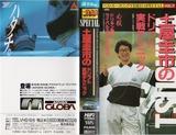 ベストモータリング ビデオスペシャル Vol.7 � 土屋圭市のドリフト実戦テクニック BESTMOTORING VIDEOSPECIAL JAPANESECAR