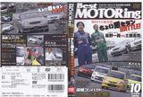 ベストモータリング2006年10月号