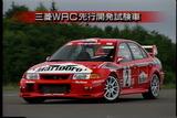 WRC先行開発試験車