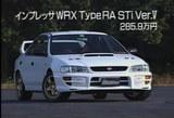 インプレッサWRX STiバージョン�5(GC)