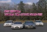 筑波タイムアタックグランプリ 各車過去ベストタイムに挑みます。