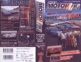 ベストモータリング2000年3月号