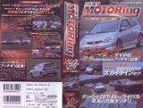 ベストモータリング2001年10月号