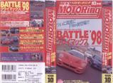 ベストモータリング1998年10月号