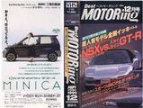 ベストモータリング1990年12月号