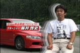 三菱藤井氏