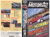 ベストモータリング1994年4月号