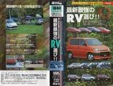 ベストモータリング ビデオスペシャル Vol.37  最新最強のRV選び BEST MOTORING VIDEOSPECIAL JAPANESECAR