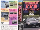 ベストモータリング ビデオスペシャル Vol.24 � 中谷明彦のFF車ドライビングテクニック BESTMOTORING VIDEOSPECIAL JAPANESECAR
