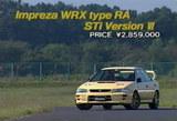 インプレッサWRX STiバージョン�6(GC)