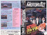 ベストモータリング1994年2月号