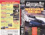 ベストモータリング1997年5月