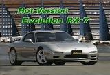 評価の高かったHVエボリューションRX-7