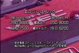 96スペックRと98スペックRのエンジンスペック比較
