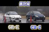新旧対決!なんとCR-X Si(EF7)登場です!