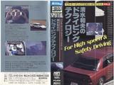 ベストモータリングビデオスペシャルVol.8 清水和夫のドライビングテクノロジーBESTMOTORING JAPANESECAR