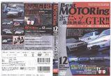 ベストモータリング2003年12月号
