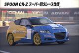 スプーンCR-Zスーパー耐久