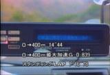ギャランVR-4ゼロヨン